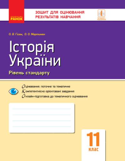 Історія України. 11 клас. Зошит для оцінювання результатів навчання
