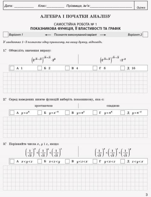Математика. 11 клас. Рівень стандарту. Контроль результатів навчання