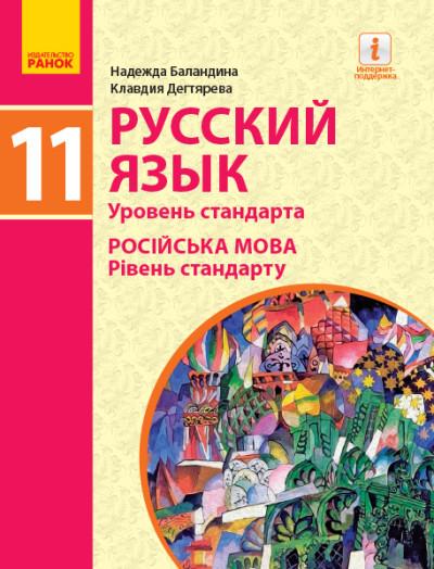 Русский язык. Учебник. 11(11) класс. Уровень стандарта