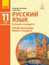 Русский язык. Учебник. 11(7) класс. Уровень стандарта