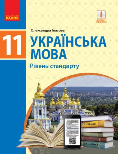 Українська мова (рівень стандарту)' підручник для 11 класу закладів загальної середньої освіти