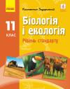 Біологія і екологія (рівень стандарту) підручник для 11 класу закладів загальної середньої освіти