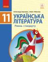 Українська література (рівень стандарту) підручник для 11 класу закладів загальної середньої освіти