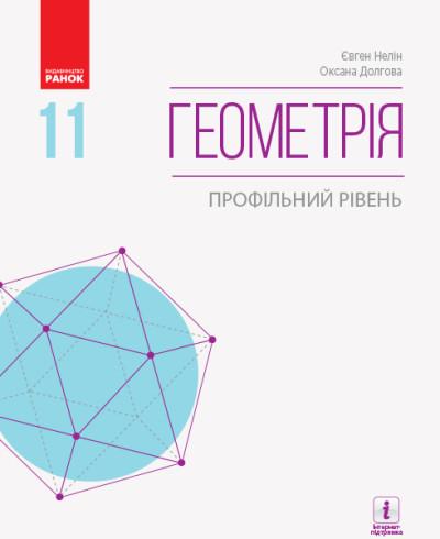 Геометрія (профільний рівень) підручник для 11 класу закладів загальної середньої освіти