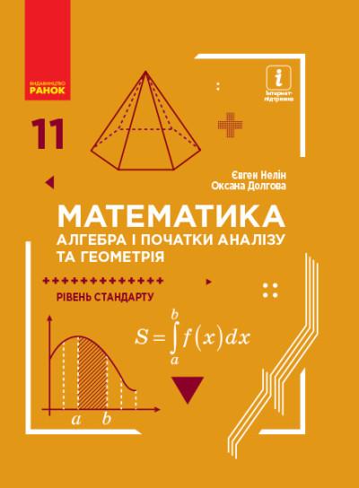 Математика (алгебра і початки аналізу та геометрія, рівень стандарту) підручник для 11 класу закладів загальної середньої освіти