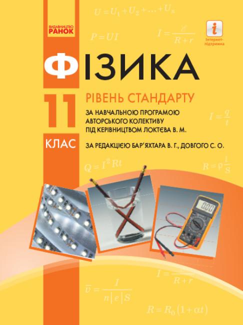 Фізика (рівень стандарту, за навчальною програмою авторського колективу під керівництвом Локтєва В. М.) підручник для 11 класу ЗЗСО