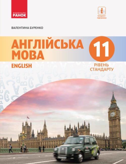Англійська мова (11-й рік навчання, рівень стандарту)' підручник для 11 класу закладів загальної середньої освіти
