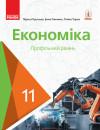 Економіка (профільний рівень) підручник для 11 класу закладів загальної середньої освіти