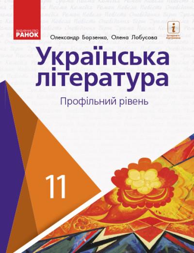 Українська література (профільний рівень) підручник для 11 класу закладів загальної середньої освіти