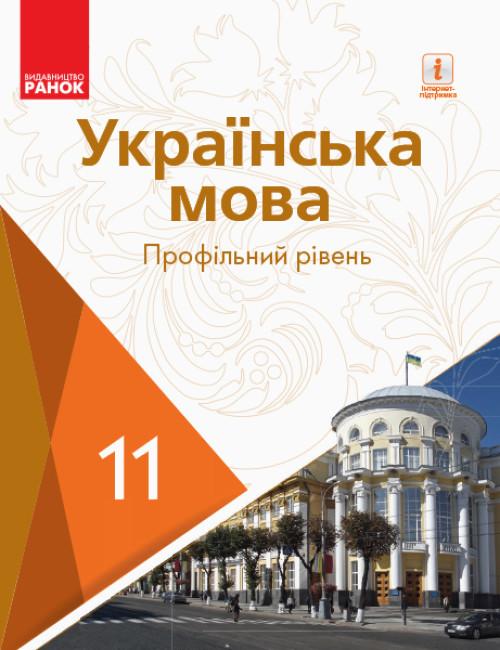 Українська мова (профільний рівень) підручник для 11 класу закладів загальної середньої освіти
