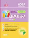 НУШ Математика. 1 клас. Частина 2 до підручника Н. П. Листопад