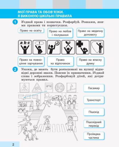НУШ Я досліджую світ. 2 клас. Робочий зошит до підручника Інни Большакової, Марини Пристінської. У 2 частинах. ЧАСТИНА 1