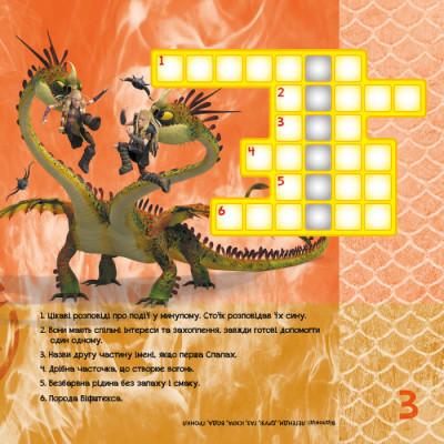 Як приборкати дракона 3. Кросворди з наліпками. Друзі драконів