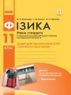 Фізика. 11 клас. Рівень стандарту. Зошит для лабораторних робіт і фізичного практикуму (за навчальною програмою авторського колективу під керівництвом Локтєва В. М.)