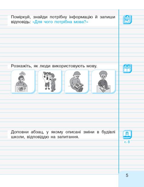 НУШ Українська мова. 2 клас. Інтегрований навчальний посібник для формування комунікативної компетентності молодших школярів (у 2 частинах). ЧАСТИНА 1
