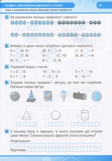 НУШ Математика. 2 клас. Робочий зошит до підручника Листопад Н.П.