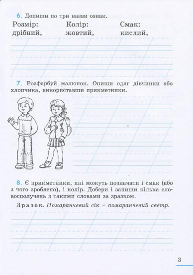 НУШ Українська мова. 2 клас. Робочий зошит до підручника Пономарьової К.І. У 2-х частинах.  ЧАСТИНА 2