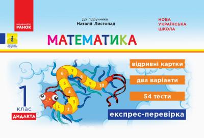 ДИДАКТА НУШ Математика. 1 клас. Відривні картки до підручника «Математика» Наталії Листопад