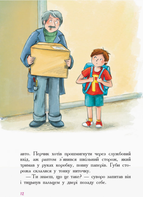 Перчик, М'ята та шкільний привид