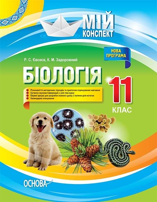 Біологія. 11 клас