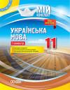 Українська мова. 11 клас. І семестр
