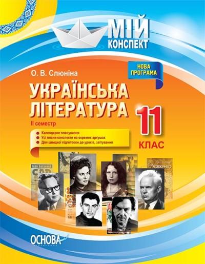 Українська література. 11 клас. ІІ семестр