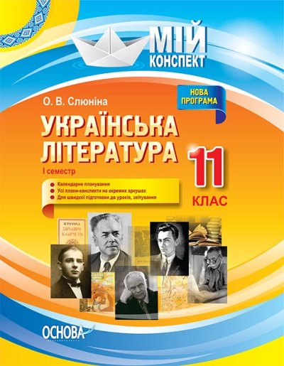 Українська література. 11 клас. І семестр