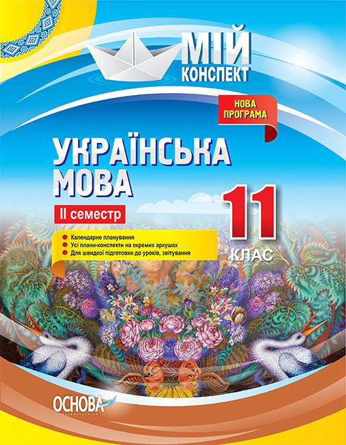 Українська мова. 11 клас. ІІ семестр