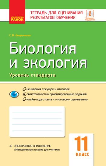 Биология и экология (уровень стандарта). 11 класс. Тетрадь для оценивания результатов обучения