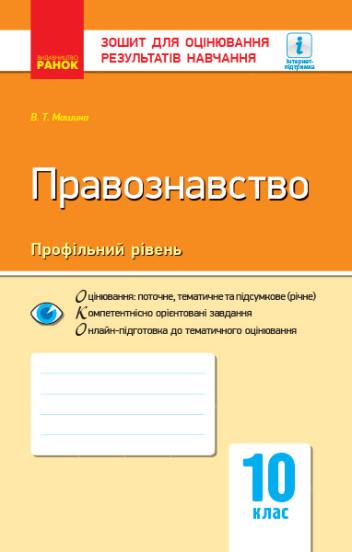 Правознавство. 10 клас. Зошит для оцінювання результатів навчання.