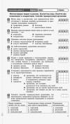 Біологія і екологія (рівень стандарту). 11 клас. Зошит для оцінювання результатів навчання