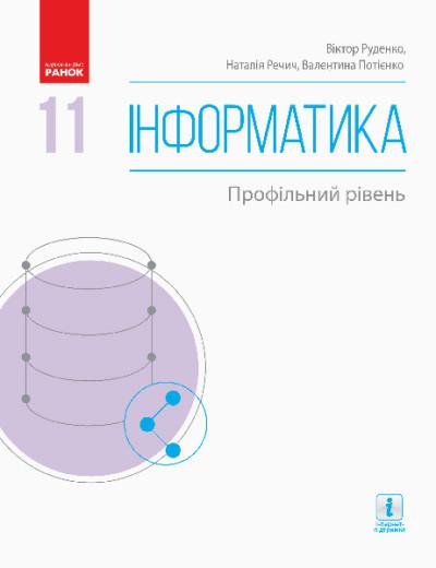 Інформатика (профільний рівень). Підручник для 11 класу ЗЗСО