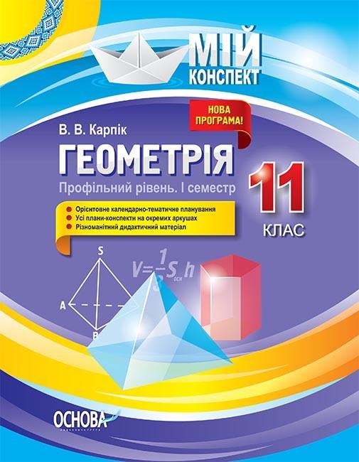 Геометрія. 11 клас. Профільний рівень. I семестр