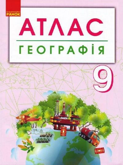 Географія. 9 клас. Атлас + контурні карти