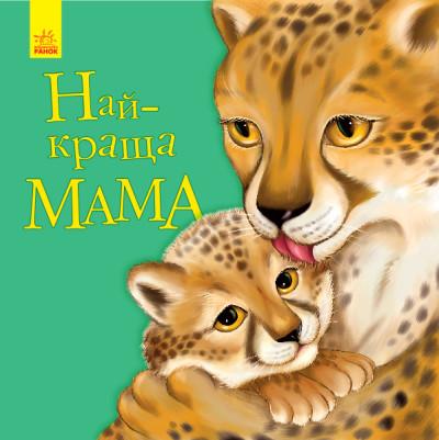 Улюбленому малюкові. Найкраща мама