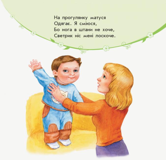 Улюбленому малюкові. Мій день