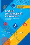 НУШ Новий Український правопис: коментарі, завдання та вправи. 5–11-й класи