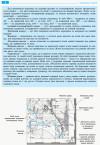 Географія (рівень стандарту). 11 клас. Зошит для практичних робіт