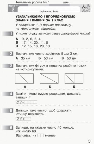 Математика 2 клас. Моніторинг навчальних досягнень