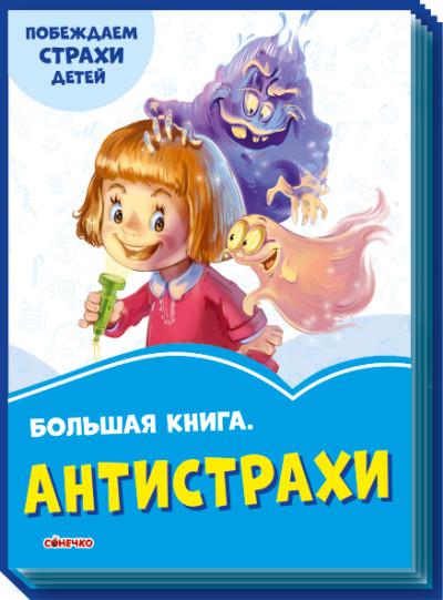 Васильковые книги. Большая книга. Антистрахи