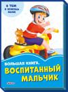 Васильковые книги. Большая книга. Воспитанный мальчик