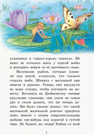 Коралловые сказки. Андерсен