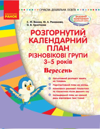 Розгорнутий календарний план. Різновікові групи (3–5 років). Вересень. Серія «Сучасна дошкільна освіта»