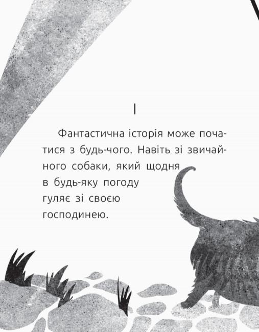 Читальня. Мармуровий пес. Рівень 3