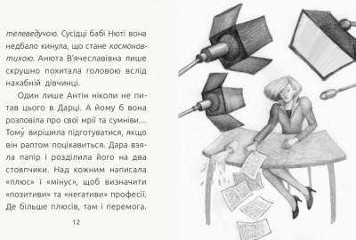 Коники винахідників. Читальня. Рівень 3