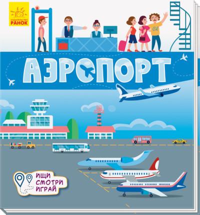 Книжки-коврики. Аэропорт