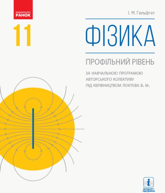 Фізика (профільний рівень, за навчальною програмою авторського колективу під керівництвом Локтєва В. М.). Підручник для 11 класу ЗЗСО