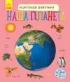 Енциклопедія дошкільника. Наша планета
