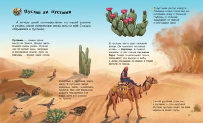 Энциклопедия дошкольника. Наша планета