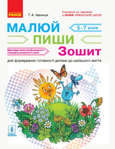 НУШ Малюй — пиши: зошит для формування готовності дитини до шкільного життя